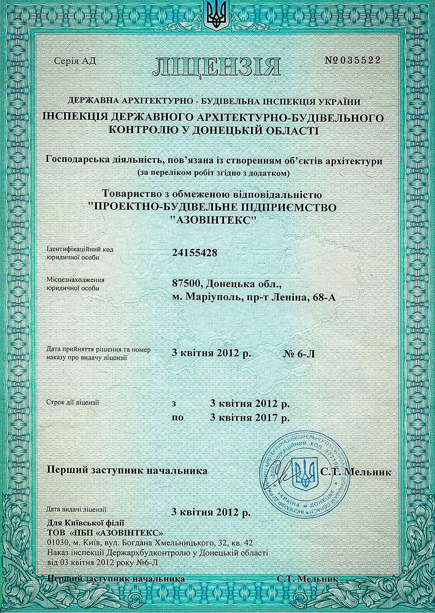Лицензия строительная Украина-1