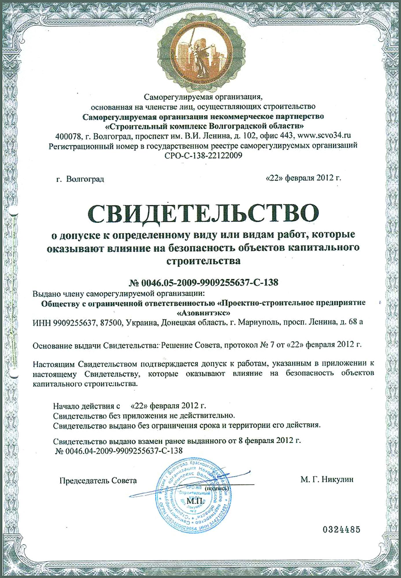Свидетельство СРО 22_02_12 л1